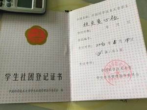 社团登记证书